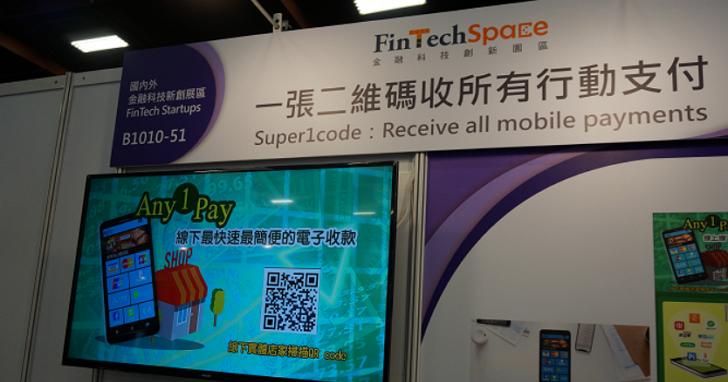 一個 QR Code 通吃所有行動支付,掃臉提款很方便,帶您來看 FinTech Taipei 2018 的新創能量