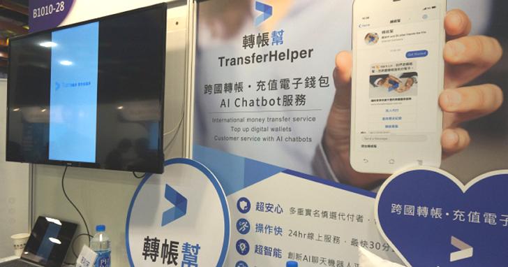 台灣新創團隊推出「轉帳幫」:利用FB 的 AI 聊天機器人就能做到線上跨境匯款、購物代付、電子錢包充值 | T客邦