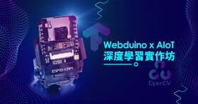 【課程】Webduino x AIoT 深度學習實作,自製 Camera 雲台機構、實作影像處理與物體追蹤,打造 AIoT 應用