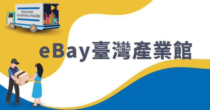 貿協攜eBay打造臺灣館,助MIT產品跨境銷全球
