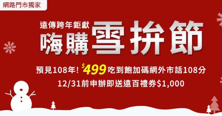 遠傳網路門市「嗨購雪拚節」,$499吃到飽、多樣優惠3C商品
