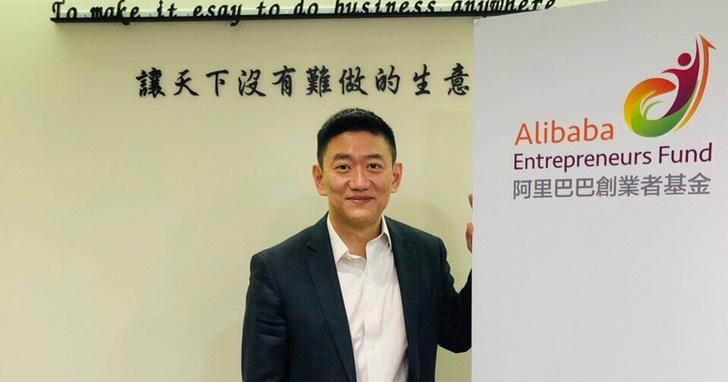 阿里巴巴臺灣創業者基金,看準生活場景智能化