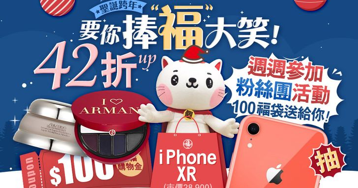 PChome商店街推聖誕節活動,個人賣場抽100個聖誕福袋、最大獎送iPhone XR