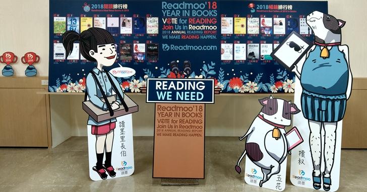 Readmoo 公佈 2018 閱讀報告,女生比男生愛讀書,150~250元的書最好賣,台北市閱讀時間最長