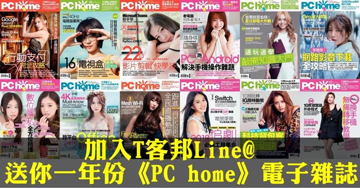 免費電子雜誌第4彈!加入「T客邦Line@」,送你一年份《PC home》電子雜誌