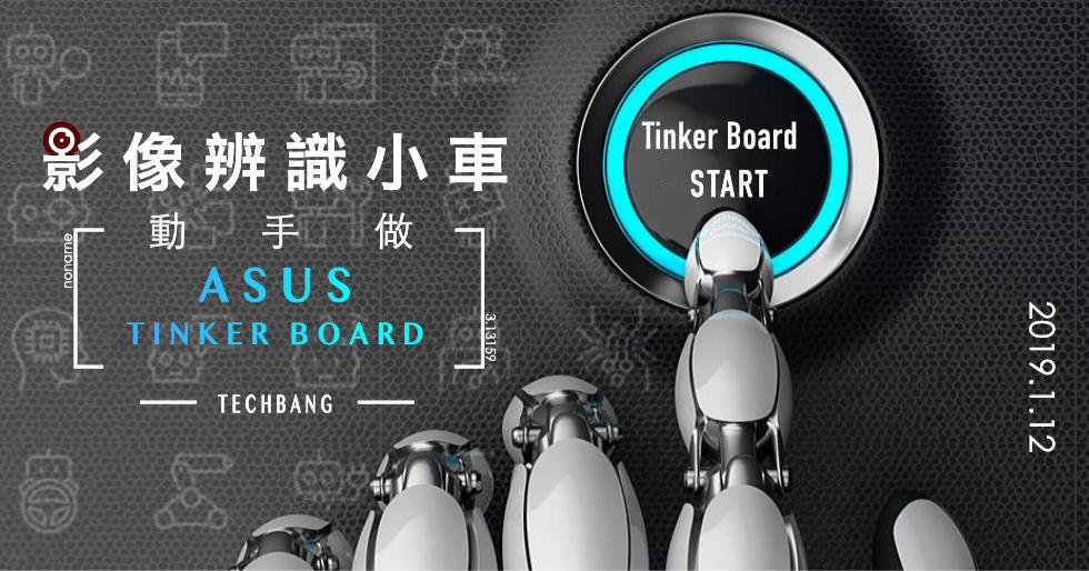 【課程】自製Tinker Board、小車跟著走。ASUS開發板Tinker Board智慧工作坊,第一節~開課!
