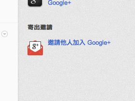 Google+ 暫時全面開放申請,手腳要快【7/10 22:21更新】