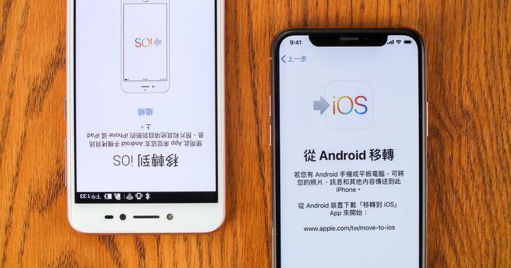 換手機無痛轉移 Androi d轉 iOS 篇:Move to iOS 讓跨系統加速換機