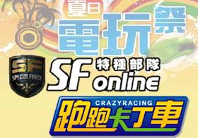 徵求SF online、跑跑卡丁車玩家,敢來挑戰就有獎!(參賽者名單公布)