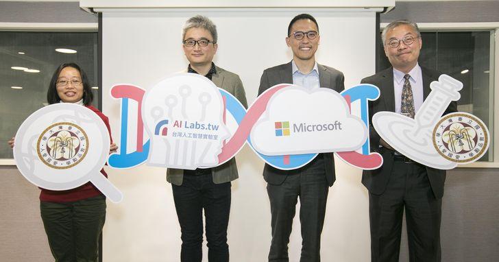 微軟攜手台灣人工智慧實驗室,共同發表AI基因分析平台TaiGenomics