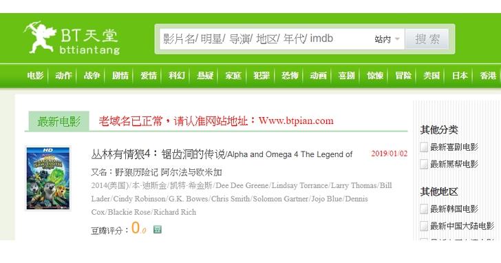 曾是中國「BT第一站」:BT天堂站長被判刑三年、罰金80萬元人民幣