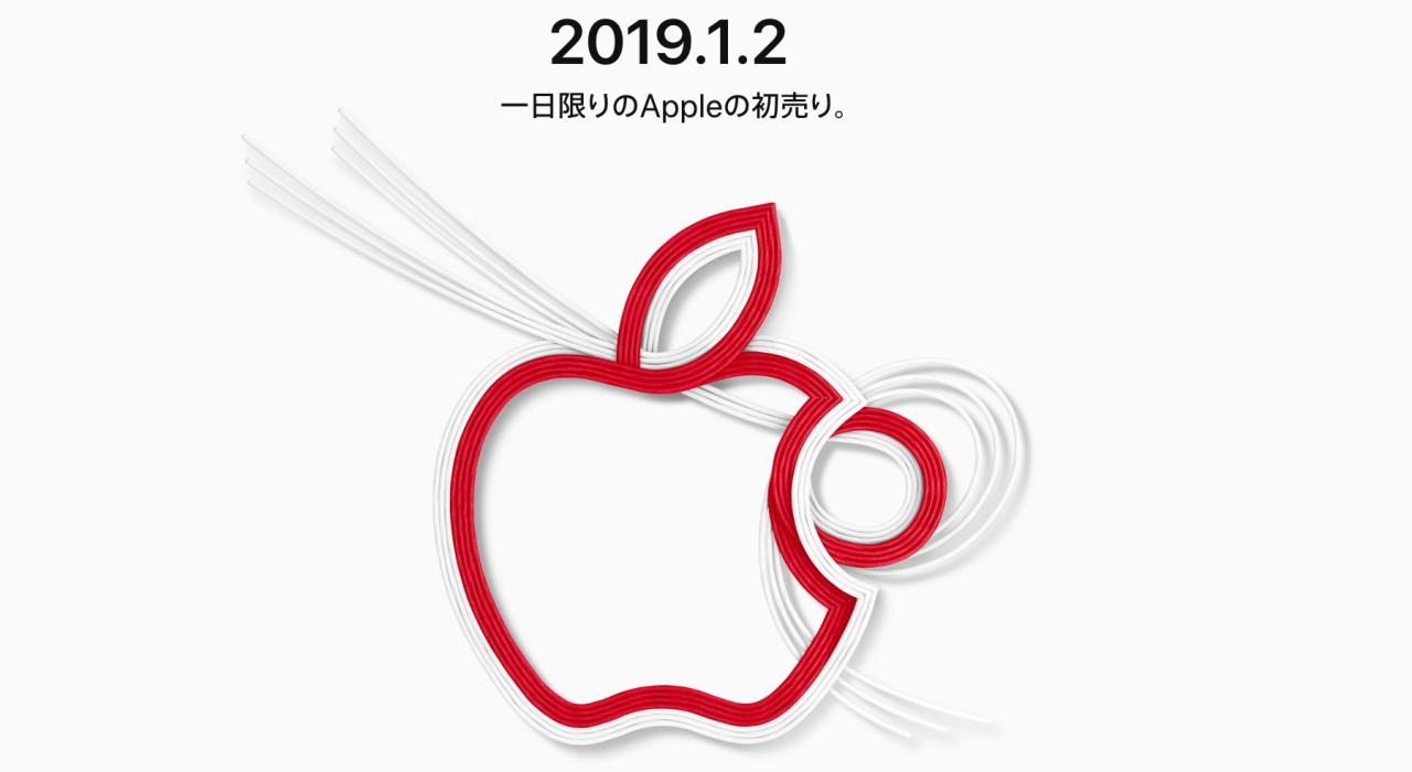 開工第一件事,日本 Apple Store 線上福袋 1/2 開搶!