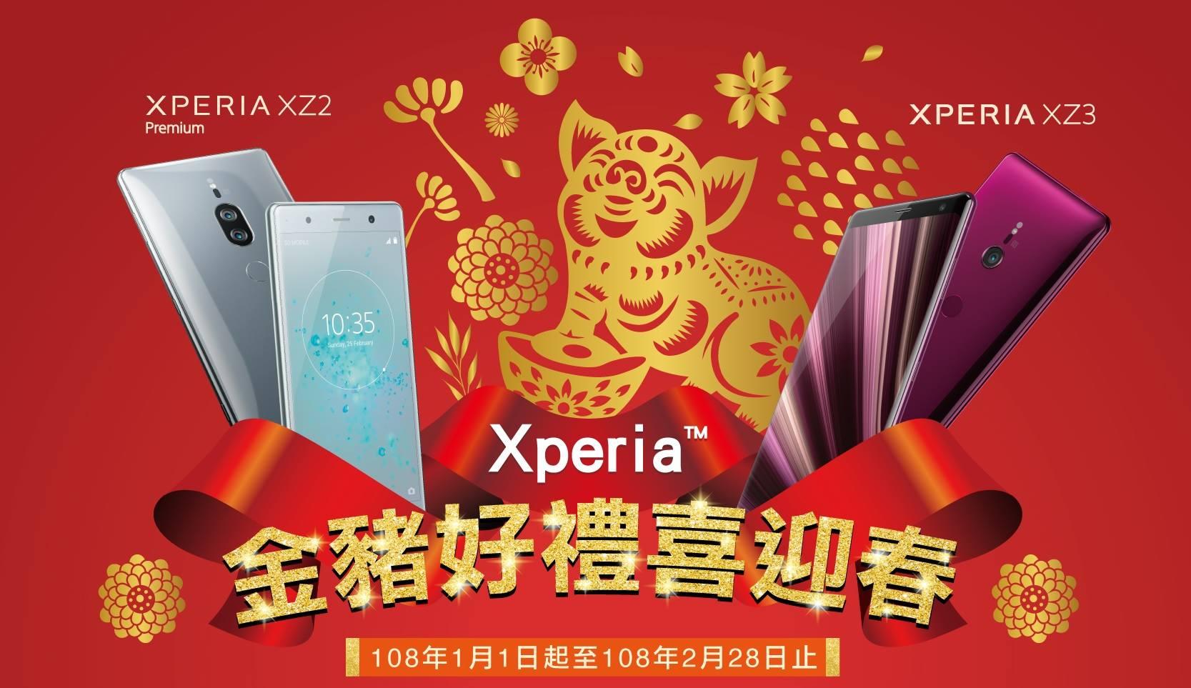 Sony Mobile 新年禮,購買 Xperia XZ2 Premium、Xperia XZ3 送家電三選一