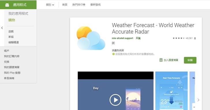 外國專家警告用戶:小心氣象APP收集個人訊息