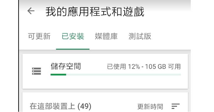 你的8GB空間有救了!Google Play現在可以告訴你手機還剩多少空間,並且直接刪除多個不要的程式
