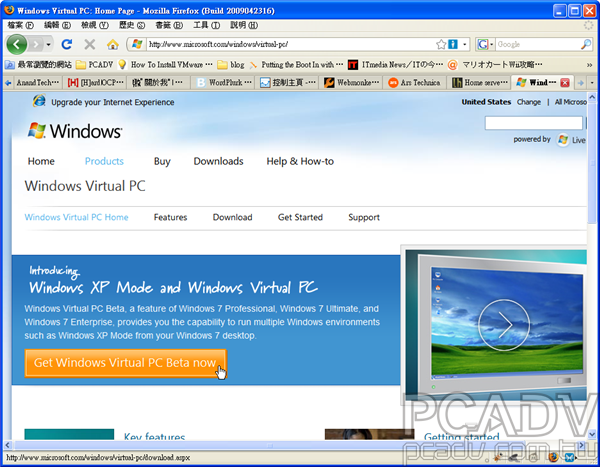 完全看懂 Windows 7 虛擬XP 模式