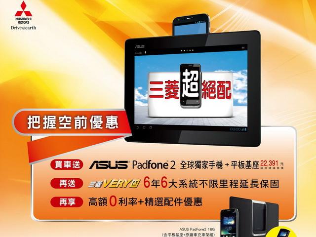 Mitsubishi五月促銷!送手機、保固、零利率、還推出光羨特仕版