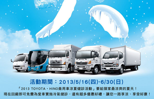 TOYOTA Coaster/ Dyna、HINO大型商用車涼夏健診活動