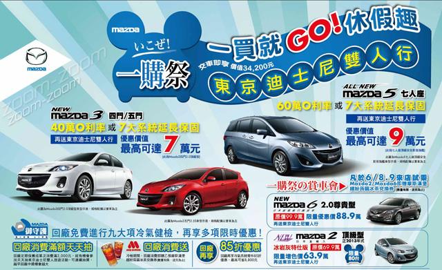 MAZDA推出「一購祭」優惠 買車送東京迪士尼樂園雙人行!  來店賞車試乘或回廠健檢贈蒟蒻冰茶兌換券