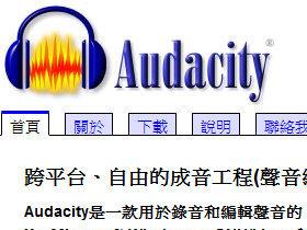 T週刊:讓劉子千變高凌風,用 Audacity 第一次就上手