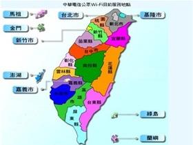 中華電信 3G 降價、免費 Wi-Fi 時數放送,8月1日開跑