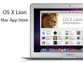 OS X Lion 即將出籠,你要注意的事