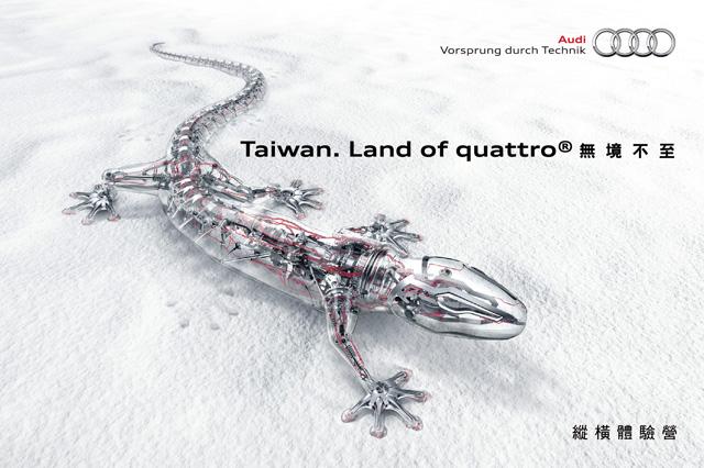 台灣奧迪汽車首度舉辦「Taiwan. Land of quattro無境不至- 縱橫體驗營」即將正式開跑!