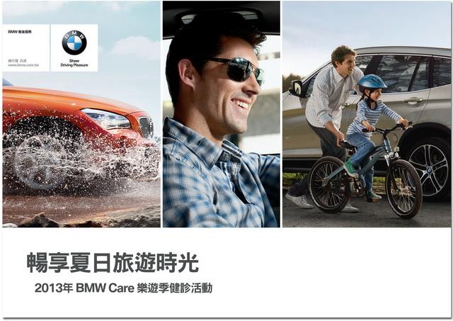 2013年BMW Care樂遊季健診活動 預約歡樂時光