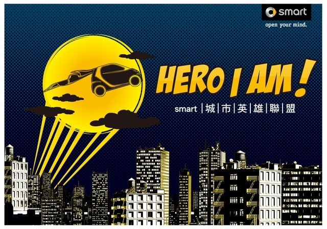 Hero I am!smart城市英雄召集令 甜心超人安心亞、Matzka與 cityflame秀出超能魅力