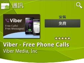 Android 的電話可以丟了,改打 Viber 不用錢