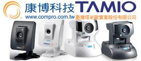 康博科技與台灣代理商「塔米歐」合作