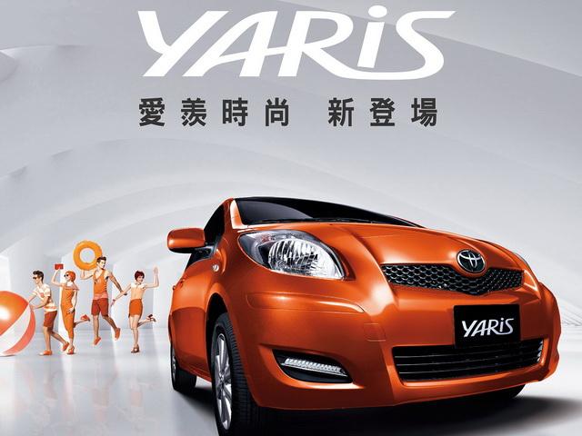 2014年式TOYOTA YARIS愛羨時尚款新登場:六款配備規格 - 售價 53.5~63.5萬