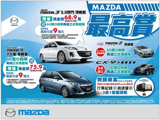 前行‧無畏 New Mazda3挺你的勇敢! MAZDA「最高賞」購車優惠 Mazda3 2.0四門頂級型限量特價68.9萬元