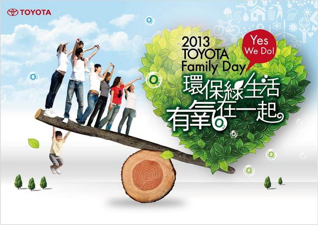「2013 Toyota Family Day:環保綠生活 - 有氧在一起」全台六場健走有氧活動 六台Yaris 讓你抽