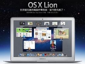 OS X Lion 一天衝破百萬下載