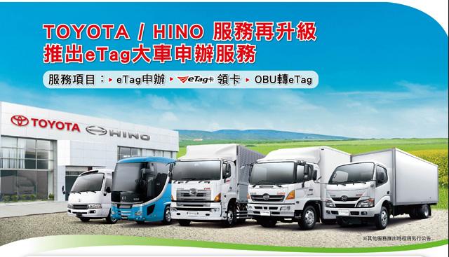 TOYOTA&HINO導入大型車eTag免費安裝服務