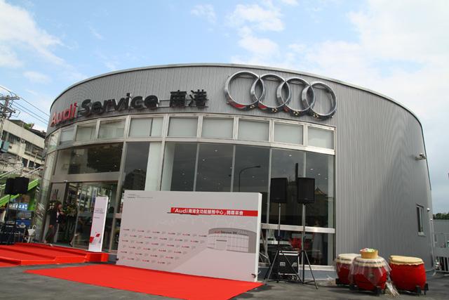斥資上億的全新「Audi南港全功能服務中心」落成啟用,專屬客戶服務區高達300坪!