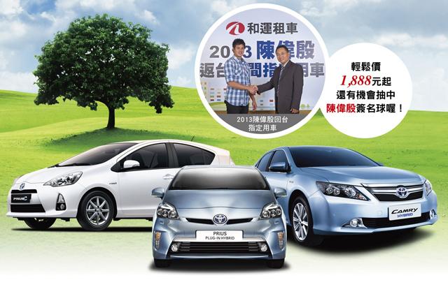 陳偉殷返台期間用車指定『和運租車』,Hybrid Drive綠能體驗同步實施中