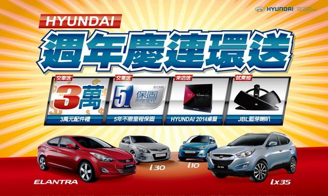 HYUNDAI週年慶,乘用車全車系再送3萬元交車配件禮 ix35家庭影城版,柴/汽油同步升級上市