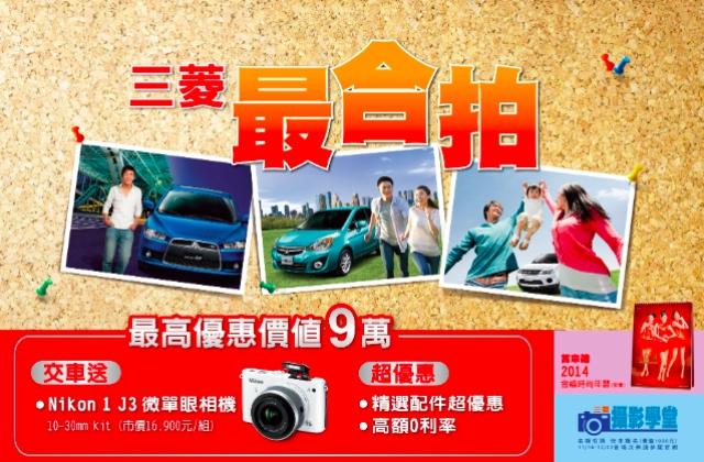 三菱最合拍 11月購車送您Nikon 1 J3,「三菱攝影學堂」同場加映