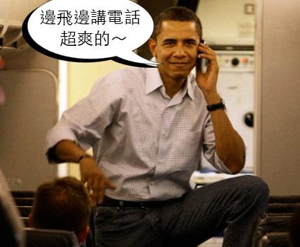 飛機上終於可以盡情使用手機了!原來干擾之說只是無稽之談而已!