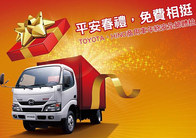 TOYOTA Coaster/ Dyna、HINO商用車年終安全總體檢