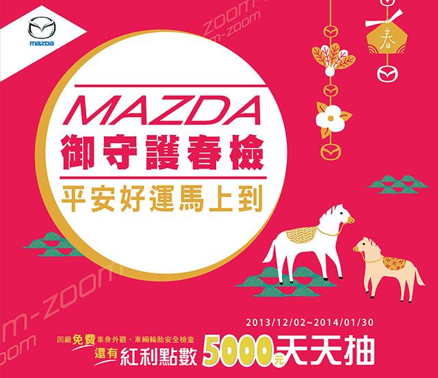 MAZDA御守護春檢起跑,回廠享免費車輛健檢維護行車安全