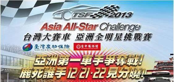 台灣大賽車「亞洲全明星挑戰賽」:亞洲第一車手必須是台灣人的魄力!