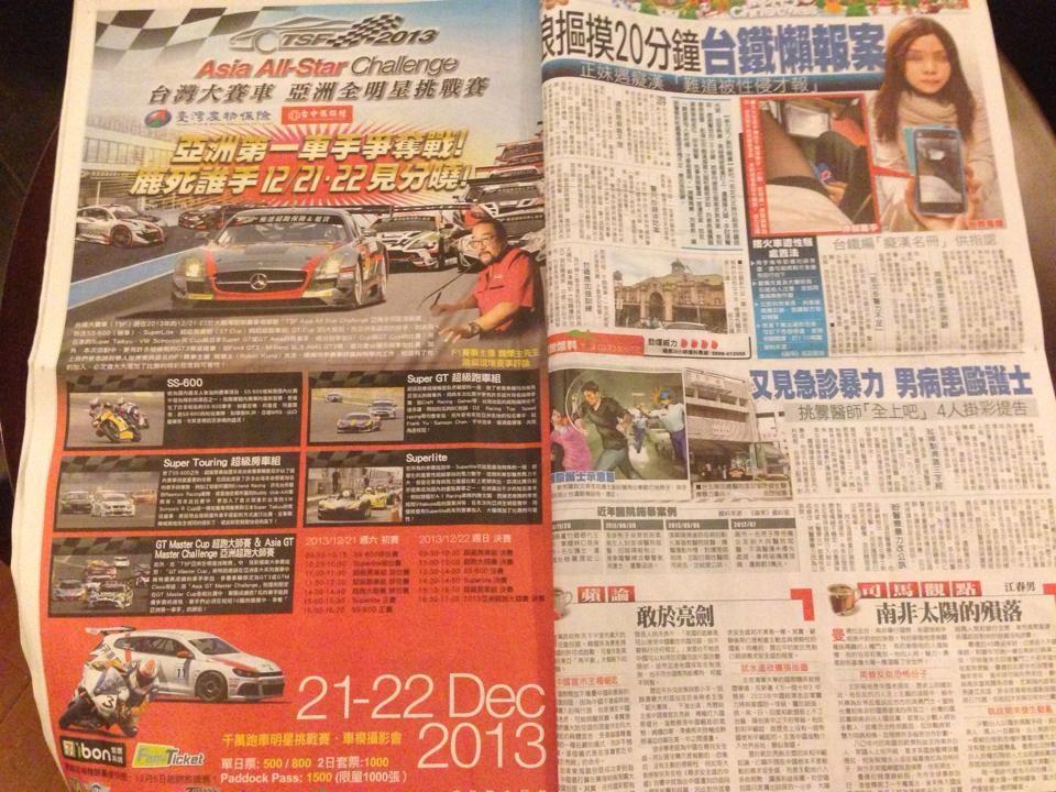 蘋果日報刊出【TSF台灣大賽車:亞洲全明星挑戰賽】的全版廣告