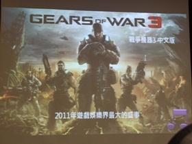 Xbox 360 下半年上市新作發表,戰爭機器3 不可錯過