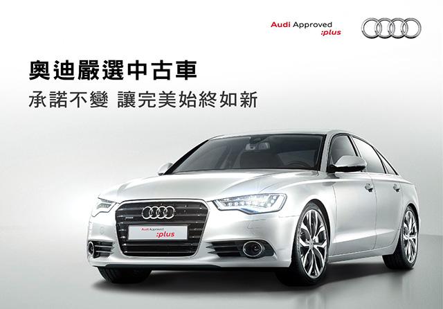 即刻入主奧迪嚴選中古車,有機會暢遊Audi原廠頂級套裝行程─紐西蘭試駕之旅!