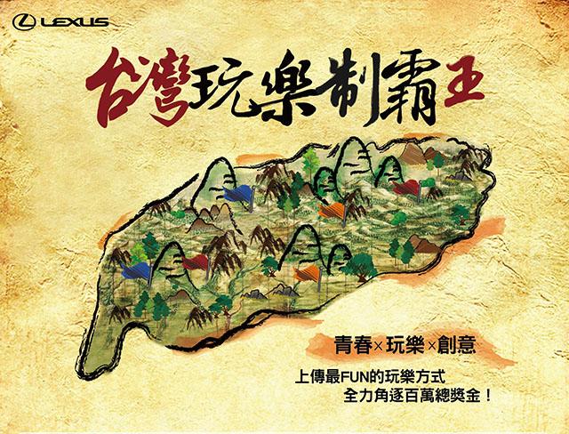 2014 LEXUS「台灣玩樂制霸王」,挑戰百萬總獎金!