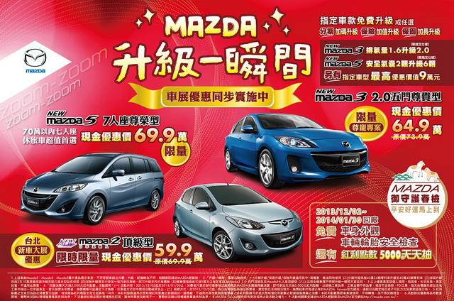 【2014台北車展】MAZDA推出最高幅度10萬元現金購車優惠