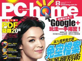 PC home 187期:8月1日出刊